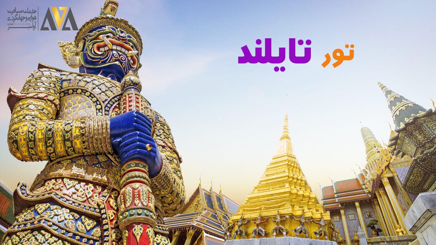 تور تایلند ویژه نوروز 98