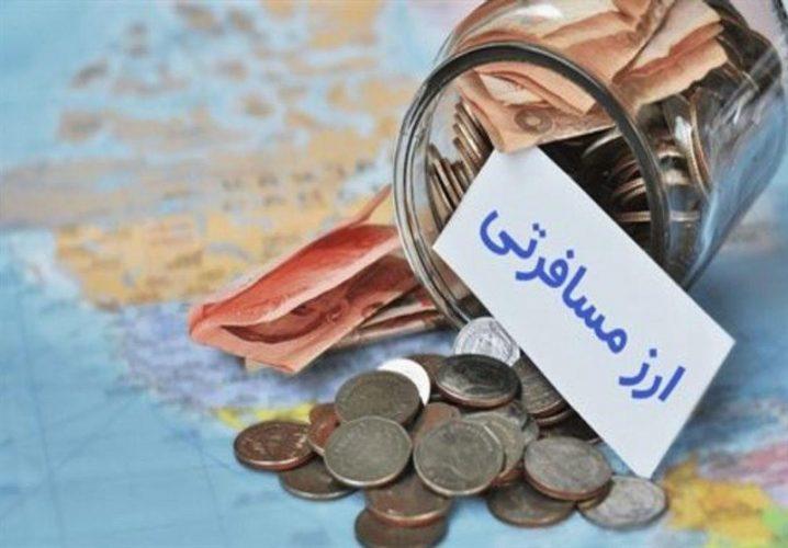 نکات مهم راجع به ارز مسافرتی