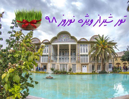 تور شیراز ویژه نوروز