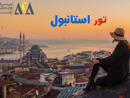 تور استانبول نوروز98