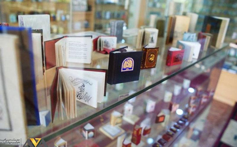 موزه کتاب های مینیاتوری