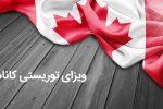 اخذ ویزای توریستی کانادا
